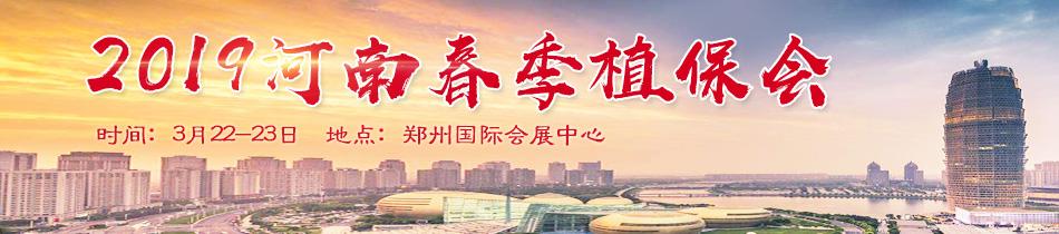 2019河南春季植保会-2019中原植保信息交流暨农药(械)交易会