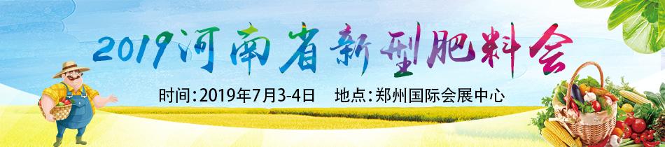 2019河南省新型肥料会-2019河南省新型肥料暨植保展览会