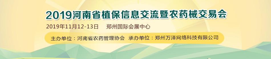 2019河南省植保会-2019河南省植保信息交流暨农药械交易会