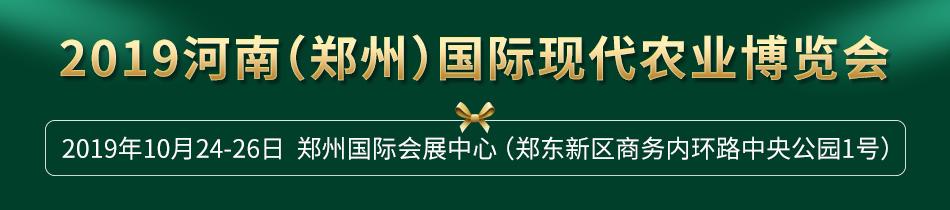 2019河南郑州农博会-2019河南(郑州)国际现代农业博览会