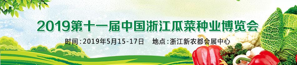 2019浙江瓜菜种博会-2019第十一届浙江瓜菜种业博览会