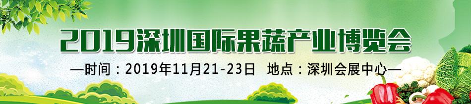2019深圳果蔬会--2019深圳国际果蔬产业博览会