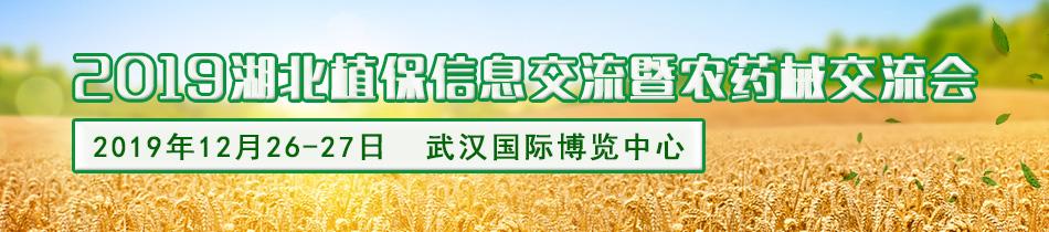 2019湖北植保会-湖北植保信息交流暨农药械交流会