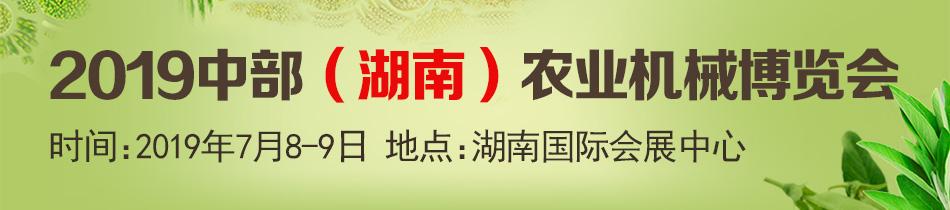 2019湖南国际农机博览会-2019中部(湖南)农业机械博览会