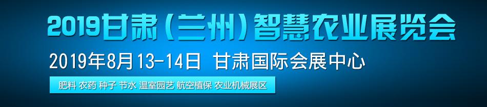 2019甘肃农业博览会-2019甘肃(兰州)智慧农业展览会