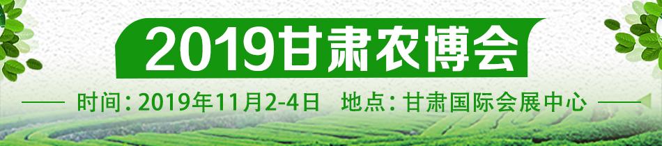 2019甘肃农博会-暨第十二届甘肃农资展示订货会