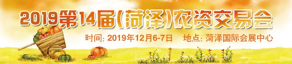 2019菏泽农资会―2019第14届(菏泽)农资交易会