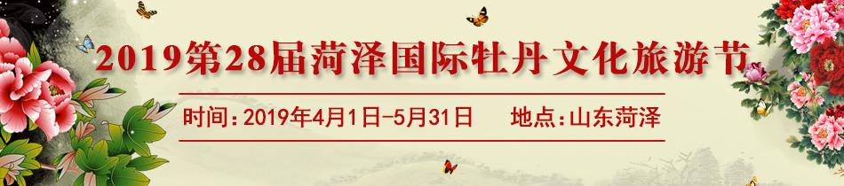 2019菏泽牡丹花会-2019第28届菏泽国际牡丹文化旅游节