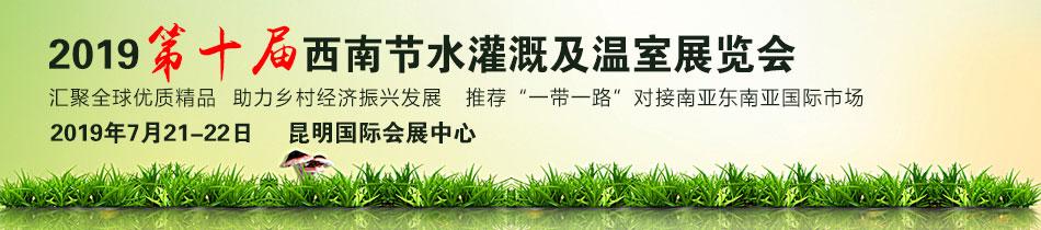 2019昆明节水灌溉展-2019第10届西南节水灌溉及温室展览会