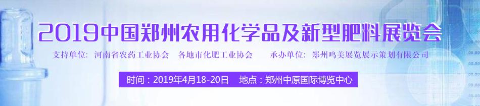 2019郑州新型肥料展-2019中国(郑州)农用化学品及新型肥料展览会