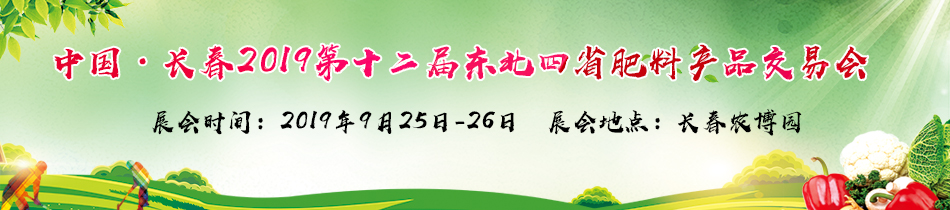 2019长春植保会-2019第十二届东北四省肥料产品交易会