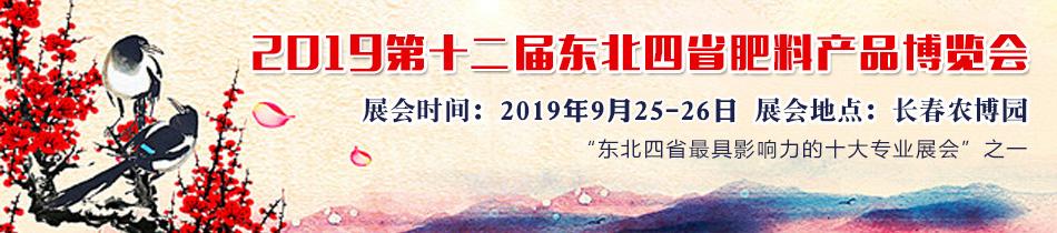 2019长春肥料会-2019第十二届东北四省肥料产品博览会