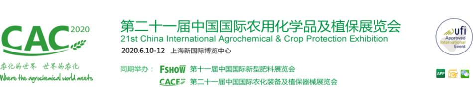 2020上海植保会-2020第二十一届中国国际农用化学品及植保展览会