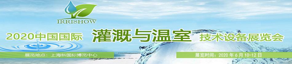 2020上海灌溉展-2020国际灌溉施肥技术与设备展览会
