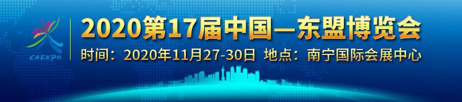 2020东盟博览会-2020第17届―东盟博览会