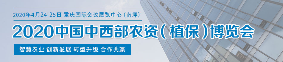 2020中西部农资博览会-2020中国中西部农资(植保)博览会