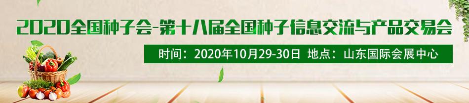 2020全国种子会-第十八届全国种子信息交流与产品交易会