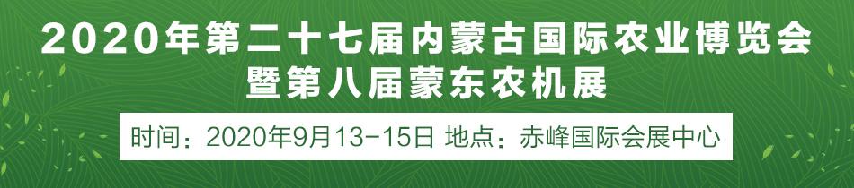 2020内蒙古农博会-2020年第二十七届内蒙古国际农业博览会暨第八届蒙东农机展