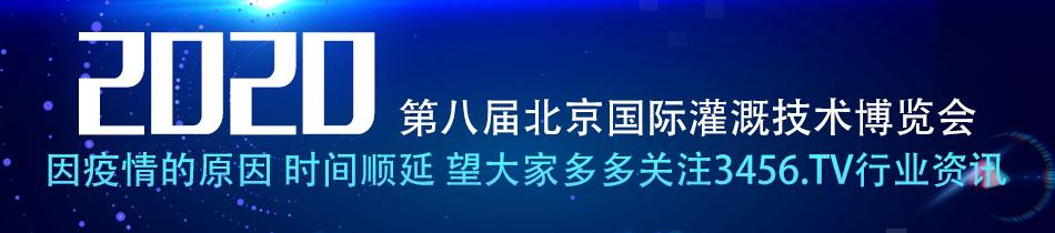 2020北京灌溉展-第八届北京国际灌溉技术博览会