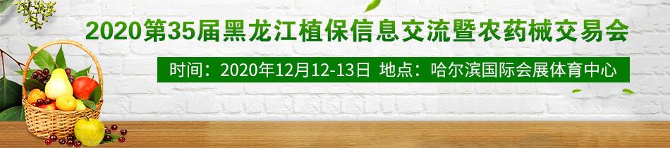 2020哈尔滨植保会-2020第35届黑龙江植保信息交流暨农药械交易会