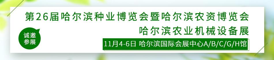 2020哈尔滨种博会-第26届哈尔滨种业博览会暨哈尔滨农资博览会/哈尔滨农业机械设备展