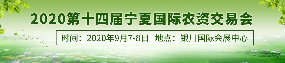 2020宁夏农资会-2020第十四届宁夏国际农资交易会