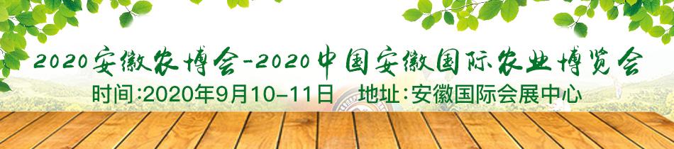 2020安徽农博会-2020安徽国际农业博览会