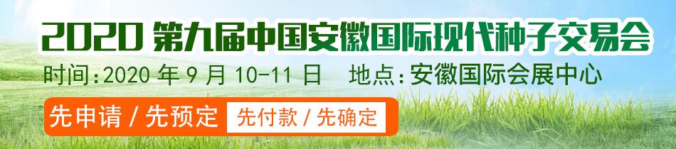 2020安徽种子会-2020第九届中国安徽国际现代种子交易会