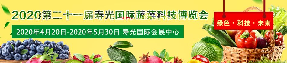 2020寿光菜博会-2020第二十一届(寿光)国际蔬菜科技博览会