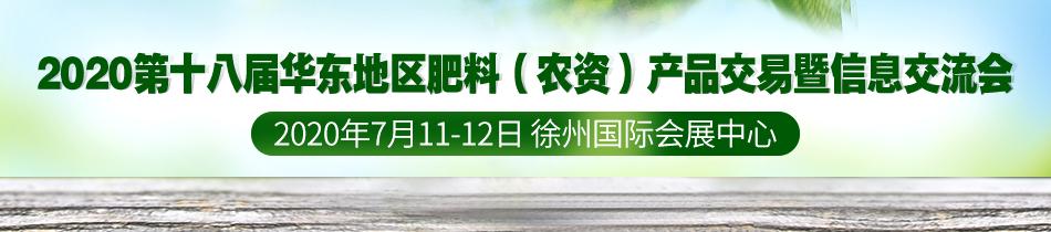 2020徐州农资会-2020第十八届华东地区肥料(农资)产品交易暨信息交流会