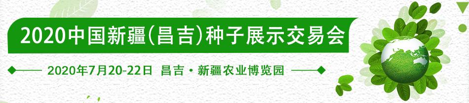 2020新疆昌吉种子会-2020中国新疆(昌吉)种子展示交易会