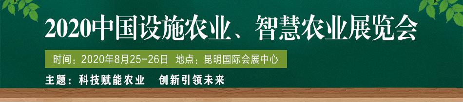 2020昆明农业展-2020中国设施农业、智慧农业展览会