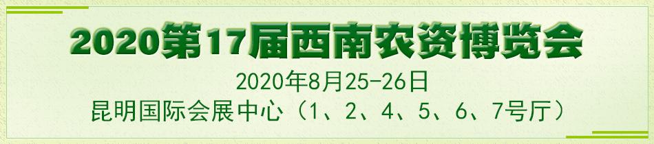 2020西南(昆明)农资会-2020第17届西南农资博览会
