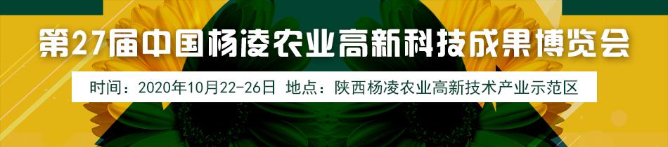 2020杨凌农高会-第27届中国杨凌农业高新科技成果博览会