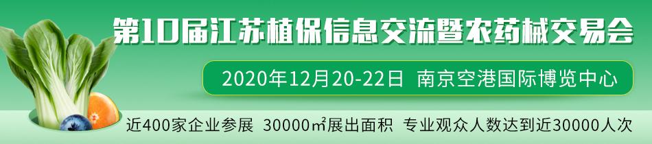 2020江苏植保会-第10届江苏植保信息交流暨农药械交易会