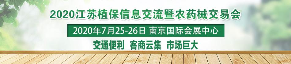 2020江苏植保会-2020江苏植保信息交流暨农药械交易会