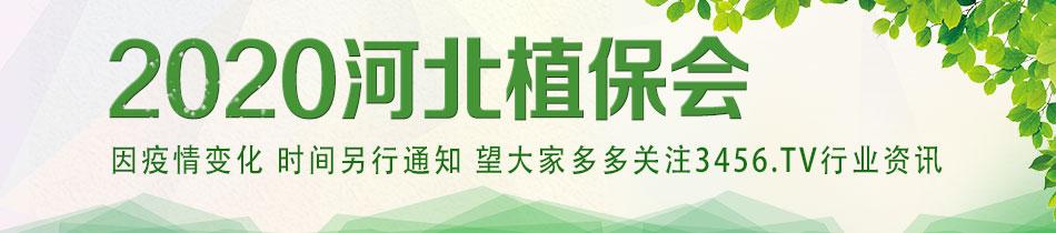 2020河北植保会-2020第三十一届河北省植保信息交流暨农药械交易会