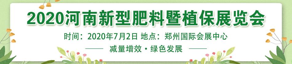 2020河南新型肥料会-2020河南新型肥料暨植保展览会