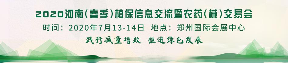 2020河南春季植保会-2020河南(春季)植保信息交流暨农药(械)交易会