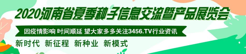 2020河南省夏季种子会-2020河南省夏季种子信息交流暨产品展览会