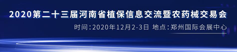 2020河南植保会-2020第二十三届河南省植保信息交流暨农药械交易会