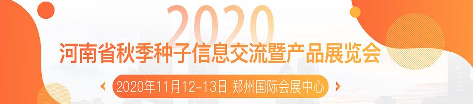 2020河南省秋季种子会-2020河南省秋季种子信息交流暨产品展览会