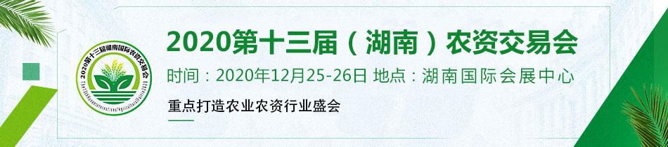 2020湖南农资会-2020第十三届(湖南)农资交易会