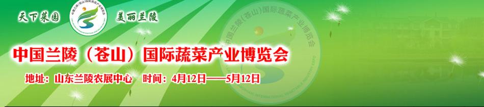 2020苍山菜博会-2020第八届兰陵(苍山)国际蔬菜产业博览会