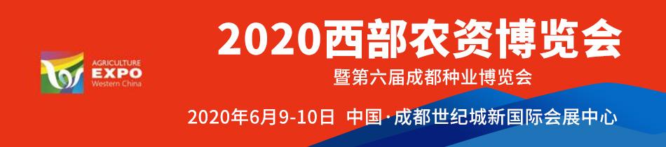2020西部农资博览会-2020西部农资博览会暨第六届成都种业博览会