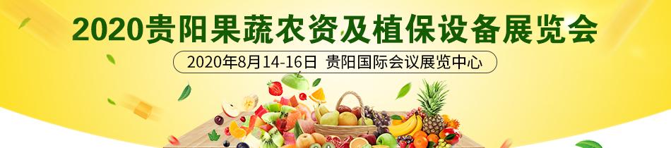 2020贵阳果蔬农资会-2020贵阳果蔬农资及植保设备展览会