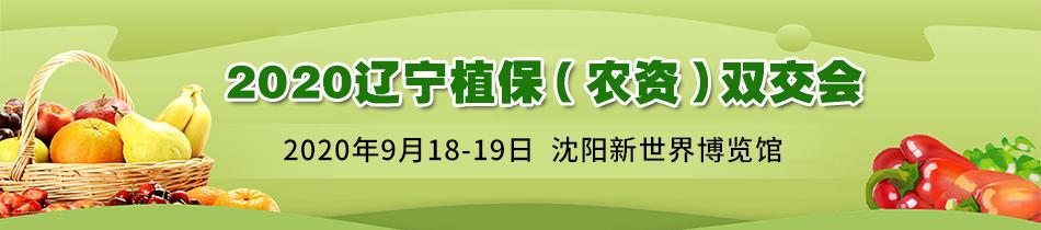 2020辽宁植保会-2020辽宁植保(农资)双交会