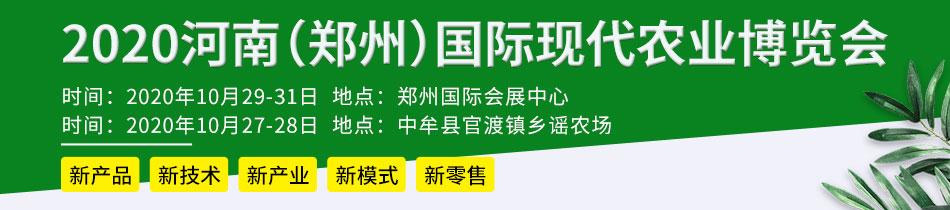 2020郑州农博会-2020河南(郑州)国际现代农业博览会