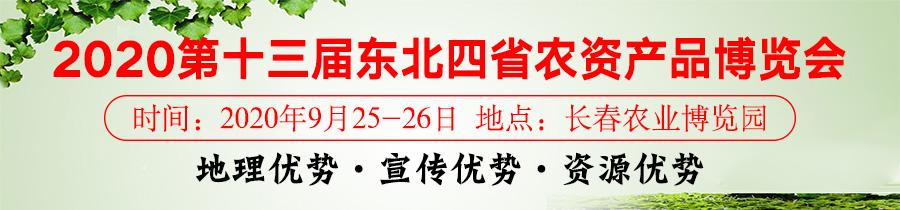 2020长春植保会-2020第十三届东北四省农资产品博览会