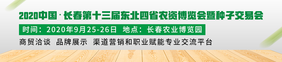 2020长春种子会-2020中国・长春第十三届东北四省农资博览会暨种子交易会